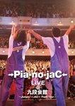 Live @ 九段会館 DVD.jpg