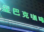Taipei Starbucks.jpg