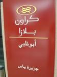 crowne plaza arabic.JPG